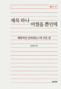 [새책 200자 읽기] 역사의 비교 外