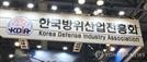 위기의 韓방위산업…작년 93개 방산기업 매출 첫 감소