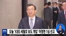 '세월호 보도개입' 이정현 유죄? 무죄? 오늘(14일) 선고 결과에 관심 집중