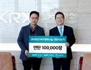 한국거래소, 행복나눔 연탄 10만장 지원