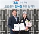 '장타여왕' 김아림, 2년 더 SBI 모자 쓴다