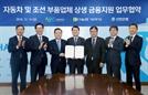 [사진] 신한銀, 車·조선 부품업체 지원 MOU