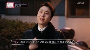 """'TV는 사랑을 싣고' 조성모 """"자폐증 큰형, 실종 후 뺑소니 사망"""" 눈물"""