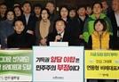 손학규·이정미 단식 중단…야 3당 국회 농성도 해단식