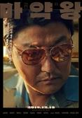 '마약왕' 역대 청불 영화 최고 흥행작 '내부자들' 예매량 경신