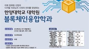 한양대학교 대학원, 블록체인융합학과 신설