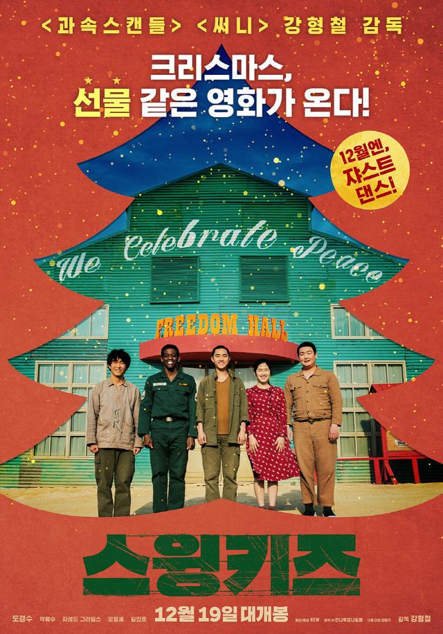 '스윙키즈' 크리스마스 선물 같은 영화가 온다.. 스페셜 포스터 공개