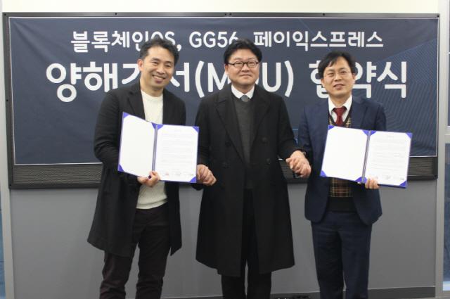 보스코인·GG56·페이익스프레스, 3자 MOU 체결…블록체인 기반 결제 시스템 도입 목표