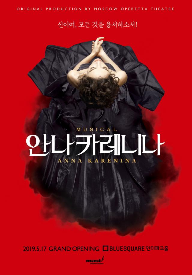 뮤지컬 '안나 카레니나' 앙코르 ..전설적인 소프라노 '패티(Patti)' 역 오디션 개최