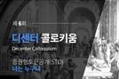 [디센터 콜로키움]한국의 STO동향과 과제