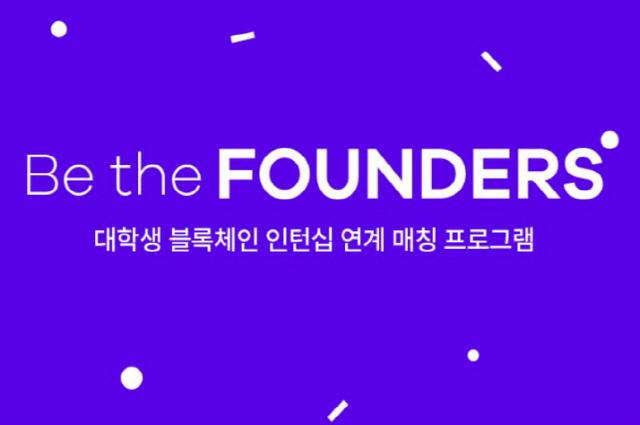 디센터 유니버시티, 블록체인 기업 인턴십 '파운더스2019' 개설