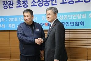 소상공인聯·고용부, 최저임금법 시행령 두고 '대립각'