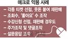 [S리포트-대한민국은 매크로와 전쟁중] 불법과 무법사이...판치는 매크로