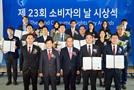 제 23회 소비자의 날, 대한민국 소비자만족도평가 대상식 성료