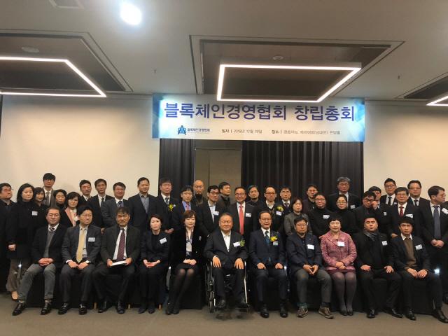 블록체인경영협회 창립총회 개최…'블록체인 산업발전 주도하겠다'