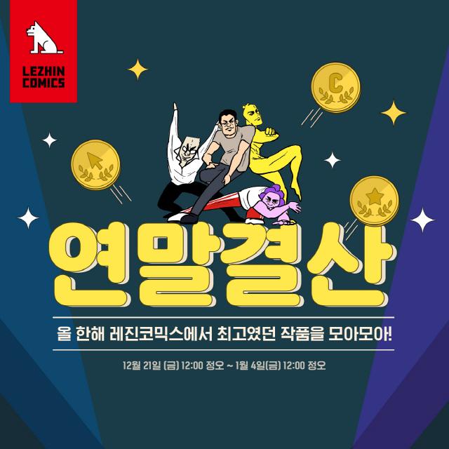 레진코믹스, 연말연시 릴레이 이벤트...'2019 새해 무료패스' 공개