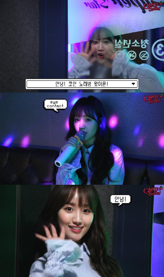'프듀48 출신' 체리블렛 해윤, 음색여친의 '혼코노' V로그 공개