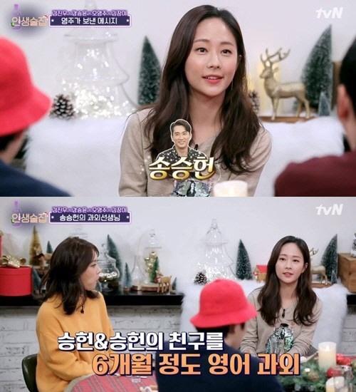 '인생술집' 오영주, '송승헌에 영어 과외 선생님이었다' 깜짝 공개