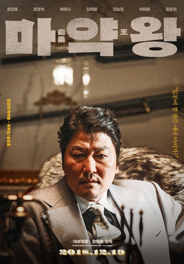 '마약왕' 연일 흥행몰이와 뜨거운 이슈 ...이틀연속 박스오피스 & 좌석점유율 1위