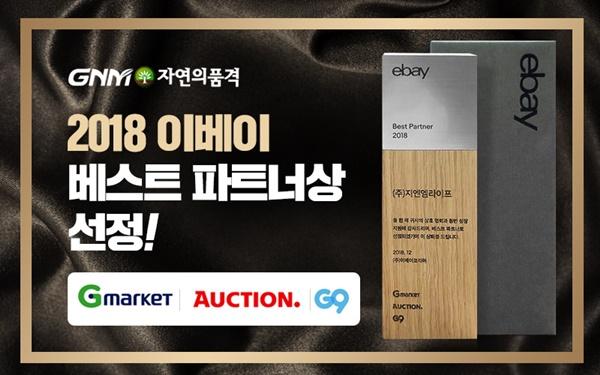 GNM자연의품격, 이베이코리아 베스트 파트너상 2년 연속 수상