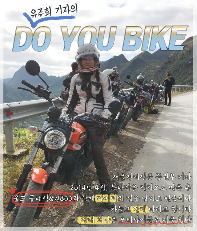 [두유바이크]76겨울철 모터사이클 봉인하는 법
