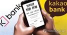 2020년 제3인터넷은행 2곳 출범…카카오· KT 최대주주 도약할까