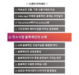 [디센터 아카데미(3부)]⑤컨소시엄 블록체인의 난제: 그 해결방안은?