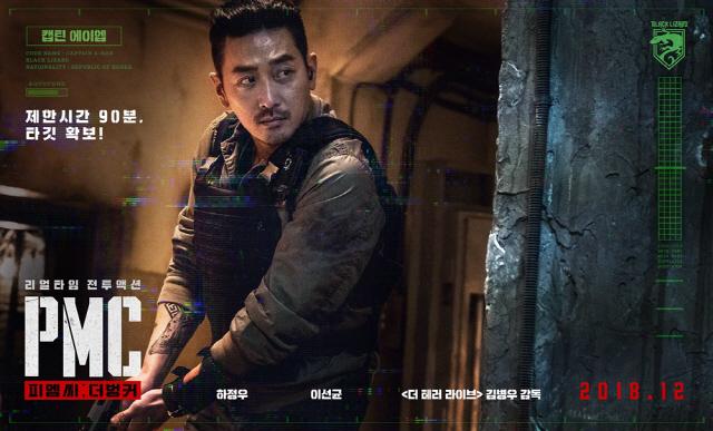 하정우의 'PMC' 할리우드 블록버스터 제치고 예매율 1위 등극