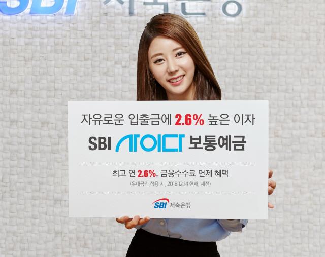 [2018 대한민국 마케팅 대상-고객만족마케팅]SBI저축은행