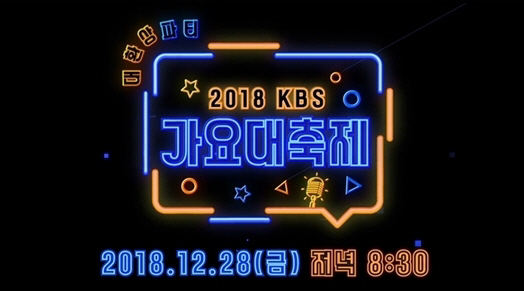 '가요대축제' 역대급 콜라보? 선미, 슬기, 이대휘 '주인공', 12월 31일은 MBC 가요대제전