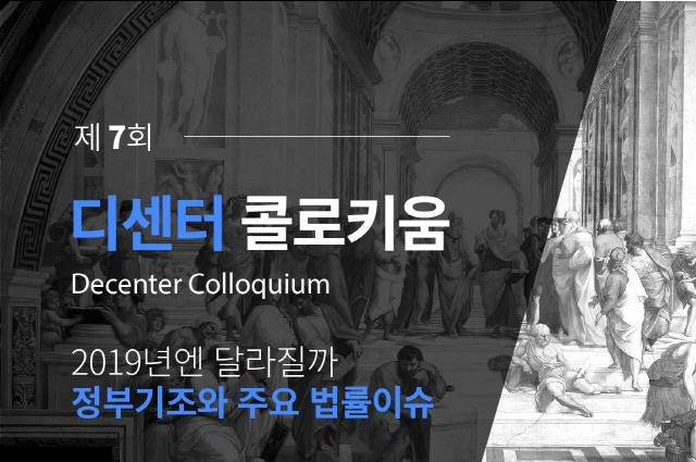 '2019년 암호화폐시장 주요 법률이슈 짚는다 '제7회 디센터 콜로키움' 1월 15일 개최