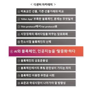 [디센터 아카데미(3부)]⑥AI와 블록체인, 인공지능을 '탈중화'하다