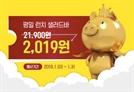 """빕스, 오늘(3일)부터 평일 런치 샐러드바 2019원에 '이벤트' 대박 """"당장 가야지"""""""