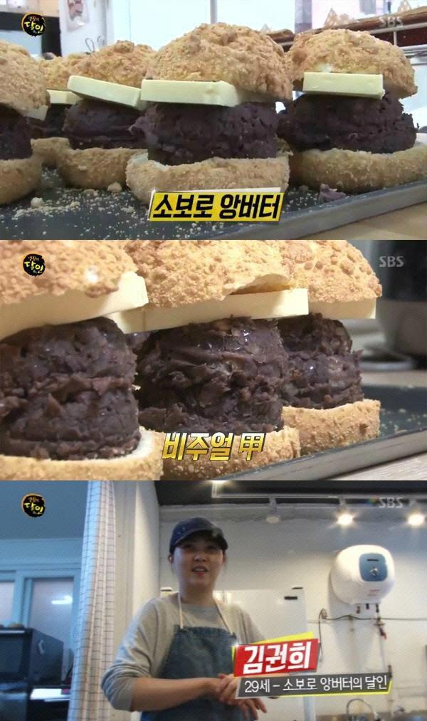 부산 소보로앙버터 '얼마나 맛있길래?' 맛의 비결은 '팥' 흑미 누룽지, 메주콩, 곶감 육수 아낌없이 투하