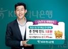[머니+베스트컬렉션] KEB하나은행 '황금드림 정기예금' 한시판매