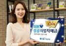 [머니+베스트컬렉션] IBK기업은행  'IBK 성공의 법칙 예금'