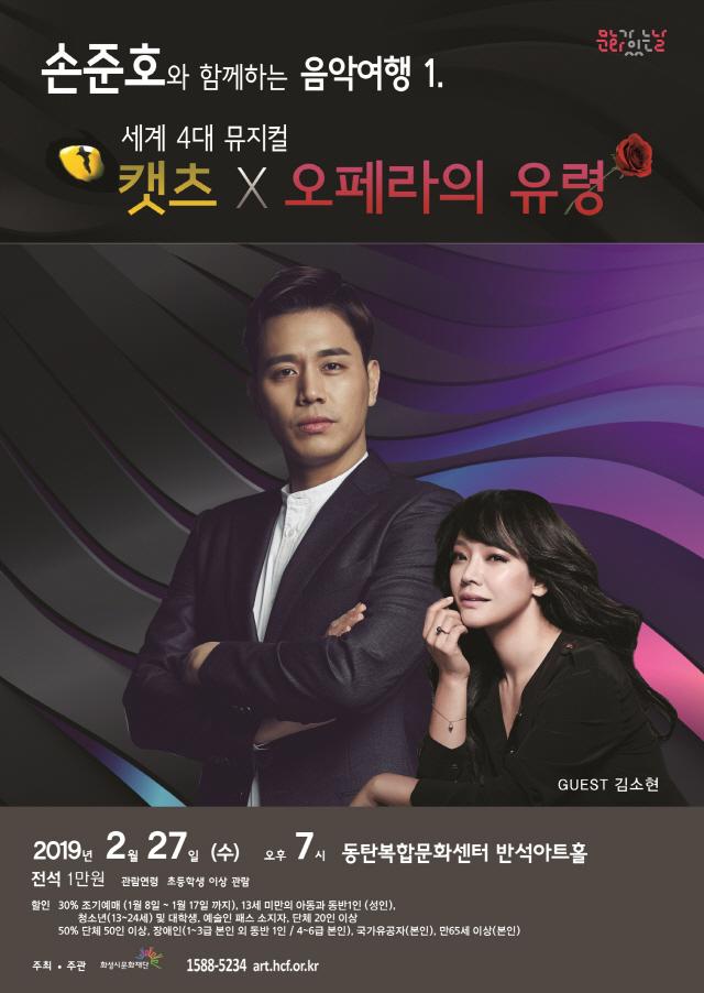 화성시문화재단 '손준호와 함께하는 음악여행' 개최