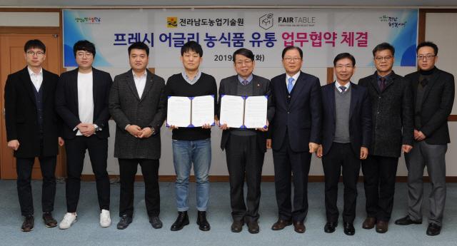 전남농기원·페어테이블, 프레시 어글리 농산물 판매지원 협약