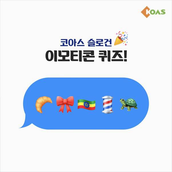 코아스, 2019 황금돼지해 맞이 온라인 프로모션 진행