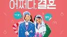 김동욱·고성희 '어쩌다, 결혼'...현실공감 로코 출격
