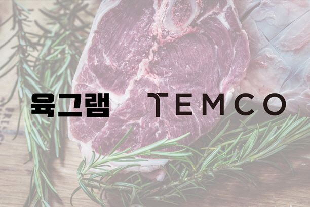 템코, 육그램과 제휴…'블록체인 기반 축산유통 시스템 개발'