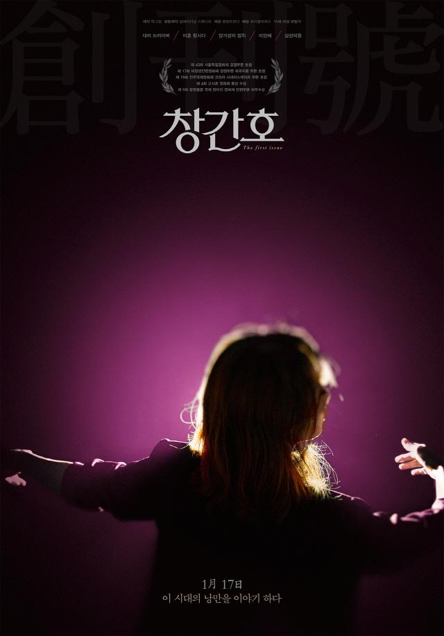 '창간호' 정형석· 문종원· 조달환 ·김재화가 뭉쳤다