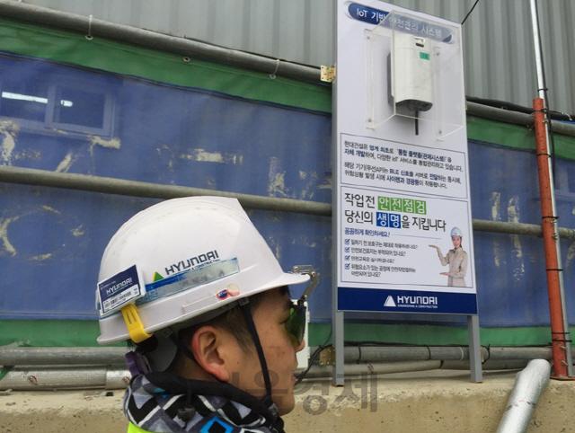 [SENTV] 현대건설, 첨단 안전관리시스템 '하이오스' 구축