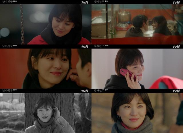 '남자친구' 사랑에 빠진 송혜교, 이렇게 귀여울 줄이야