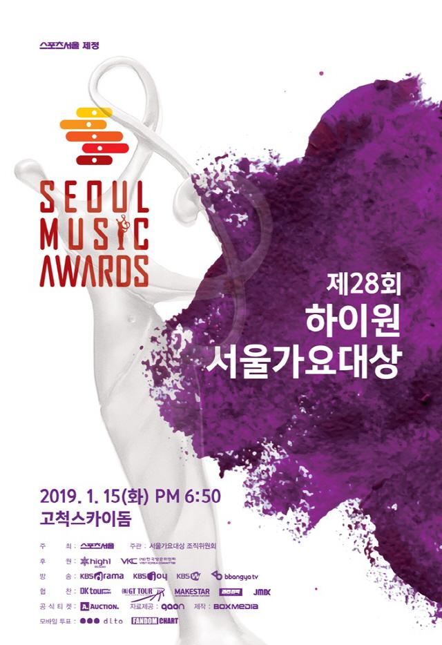 방탄소년단·워너원·트와이스 등 총출동…'28th 서가대' 레드카펫+원샷캠 보려면?