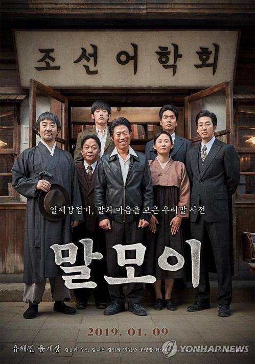 '말모이' 2019년 첫 한국영화 박스오피스 1위