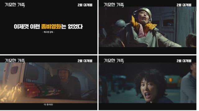 """'기묘한 가족' 정재영 ·김남길· 엄지원  """"이제껏 이런 좀비 영화는 없었다!"""""""