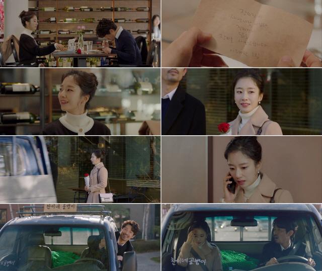 '남자친구' 곽선영, 김주헌과 정식 데이트, 러브라인 본격 시작?