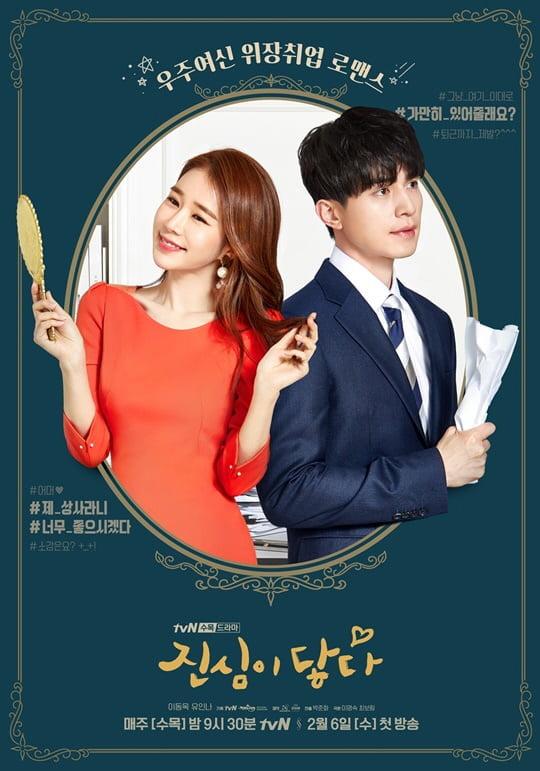 '진심이 닿다' 이동욱♥유인나 메인 포스터 공개 '상사와의 로맨스?' 심쿵 유발