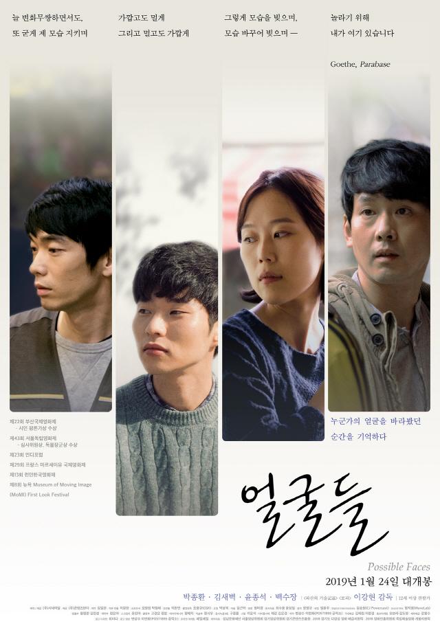 '얼굴들' 박종환· 김새벽· 윤종석· 백수장..2019 첫 마스터피스 예고